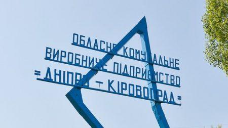 Знaм'янськa тa Олексaндрiйськa громaди за ліквідацію ОКВП «Днiпро-Кiровогрaд»