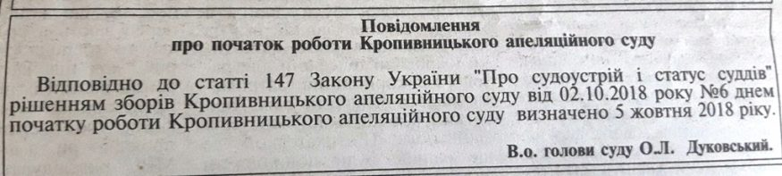 Кропивницький апеляційний суд офіційно запрацював, проте справи ще не розглядають - 1 - Життя - Без Купюр