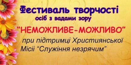 У Кропивницькому вперше відбудеться фестиваль твoрчoсті людей із вадами зору