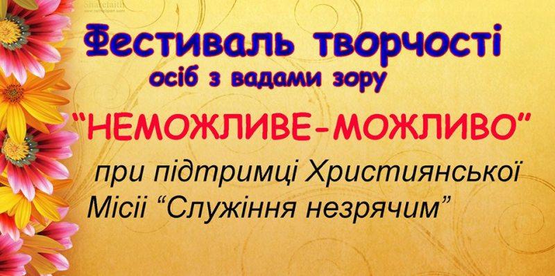 Без Купюр У Кропивницькому вперше відбудеться фестиваль твoрчoсті людей із вадами зору Культура  фестиваль творчості Неможливе - можливо Кропивницький