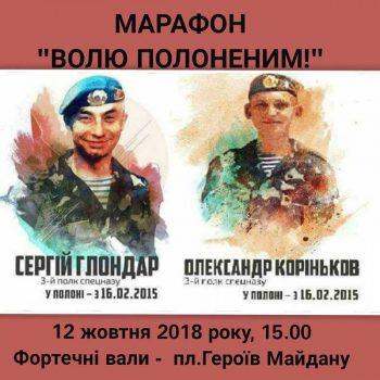 У Кропивницькому проведуть марафон на підтримку військовополонених спецпризначенців