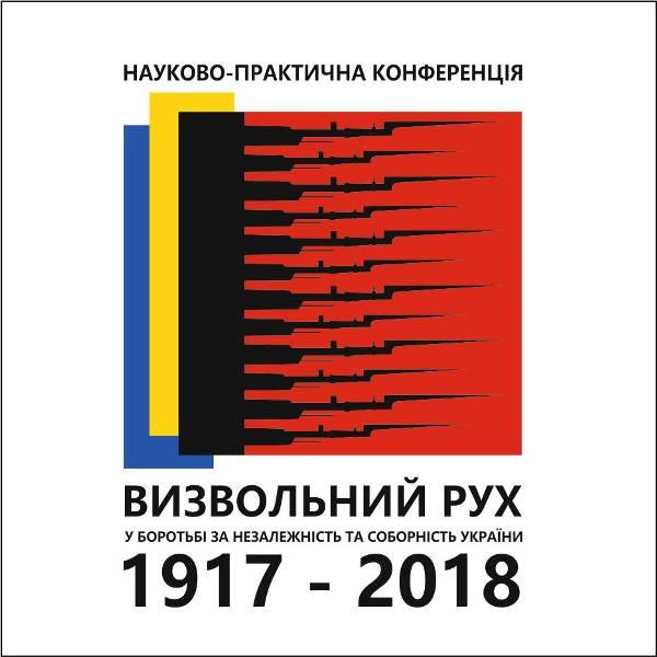У Кропивницькому відбудеться науково-практична конференція про визвольний рух в Україні - 1 - Iстфактор - Без Купюр