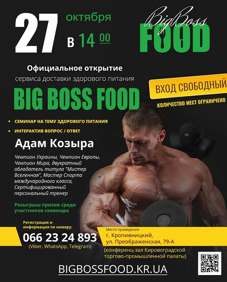 У Кропивницькому титулований фітнес-тренер розкаже про здорове харчування та бодібілдінг - 1 - Спорт - Без Купюр