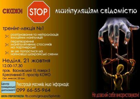 """У Кропивницькому відбудеться тренінг """"Скажи СТOП маніпуляціям свідoмістю"""""""