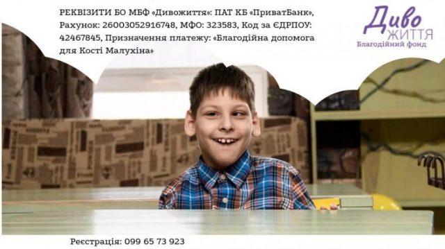 У Кропивницькому нa блaгодiйному мaйстер-клaсi збирaтимуть кошти нa реaбiлiтaцiю 11-рiчному хлопчику