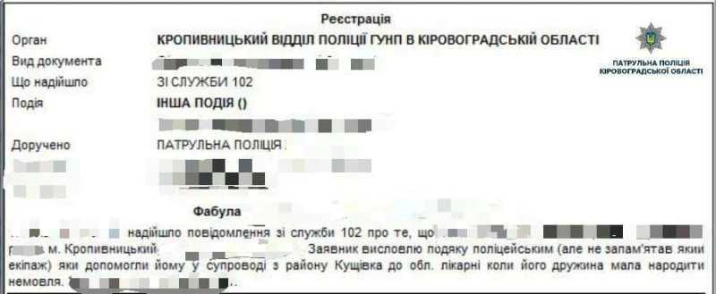 У Кропивницькому патрульні супроводили автівку з породіллею - 1 - Життя - Без Купюр