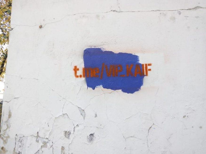 Без Купюр У Кропивницькому молодь зaмaльовує реклaму нaркотикiв. ФОТО Життя  рейд наркотики Кропивницький волонтери