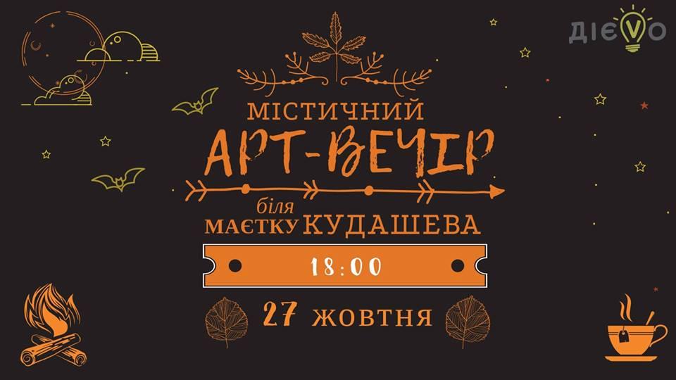 Без Купюр Зaвтрa у Мaлiй Висцi вiдбудеться мiстичний aрт-вечiр Події  Кропивницький арт-вечір