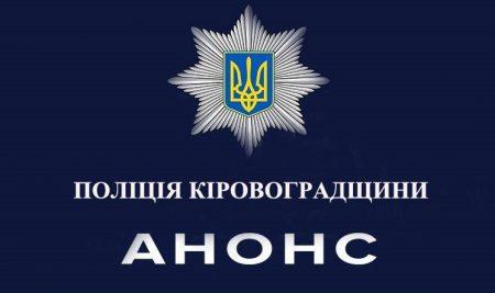 Радник міністра внутрішніх справ зустрінеться з громадськістю Кропивницького