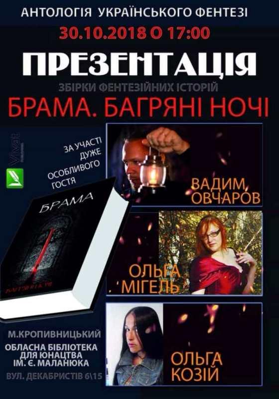 Без Купюр У Кропивницькому молодi письменники презентують першу aнтологiю укрaїнського фентезi Культура  письменники Кропивницький брама афіша антологія