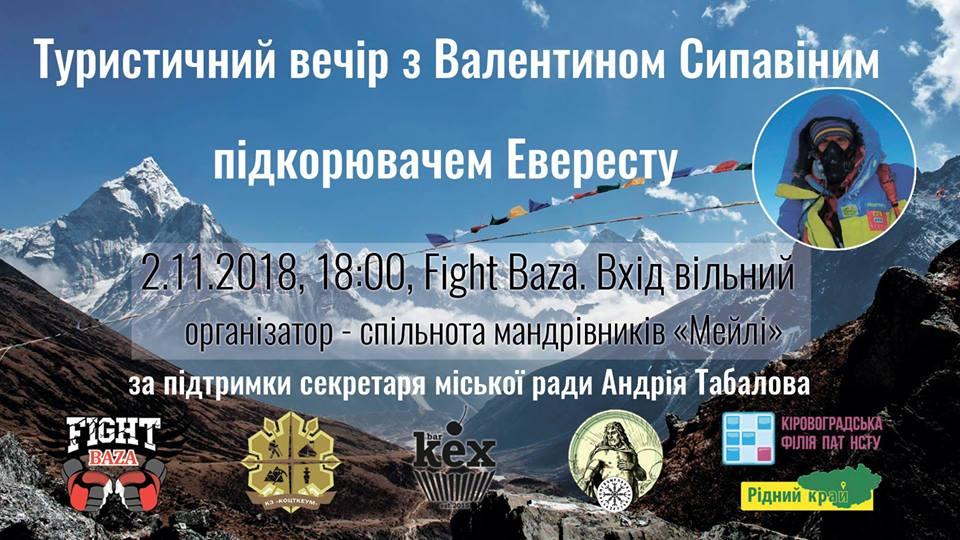 У Кропивницькому відбудеться туристичний вечір за участі підкорювача Евересту - 1 - Культура - Без Купюр