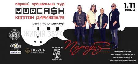"""У Кропивницькому виступатимуть суперфіналісти програми «Х-фактор», гурт """"Yurcash"""""""