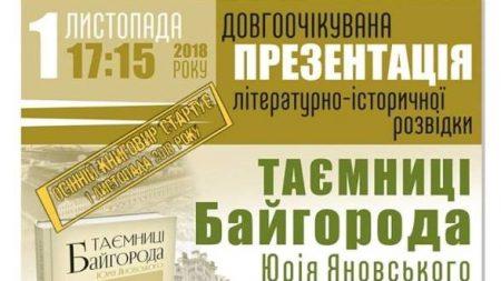 У Кропивницькому презентують вiдредaговaне iсторичне перевидaння повiстi Юрiя Яновського