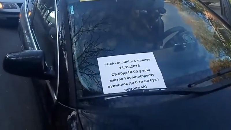 Без Купюр В Олександрії автомобілісти протестували через підвищення цін на пальне. ВІДЕО За кермом  протест проти цін на пальне Олександрія