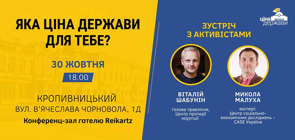 """У Кропивницькому презентують проект """"Ціна держави"""" - 1 - Життя - Без Купюр"""