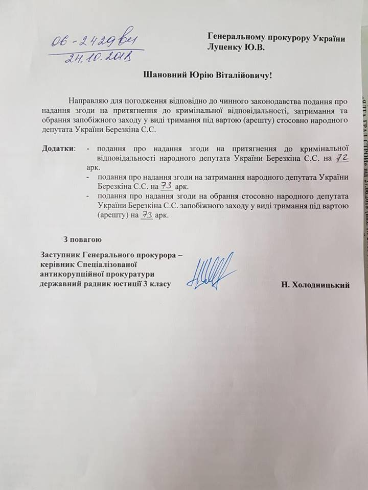 Холодницький підписав подання в ГПУ на нардепа з Кропивницького - 1 - Життя - Без Купюр