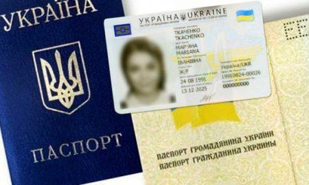 З 1 листопада українці зможуть обміняти старі паспорти на ID-картки