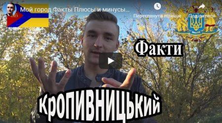 Блогер поділився враженнями від проживання у Кропивницькому. ВІДЕО