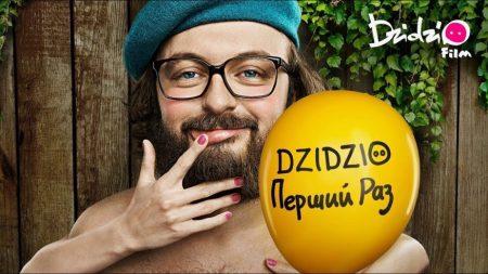 Кропивницький: прем'єра фільму про українського співака DZIDZIO