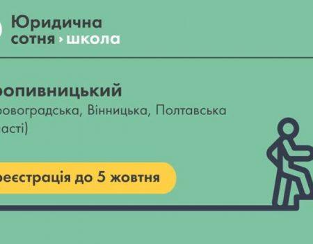 """У Кропивницькому стартує """"Школа юридичної сотні"""" для ветеранів АТО та волонтерів"""