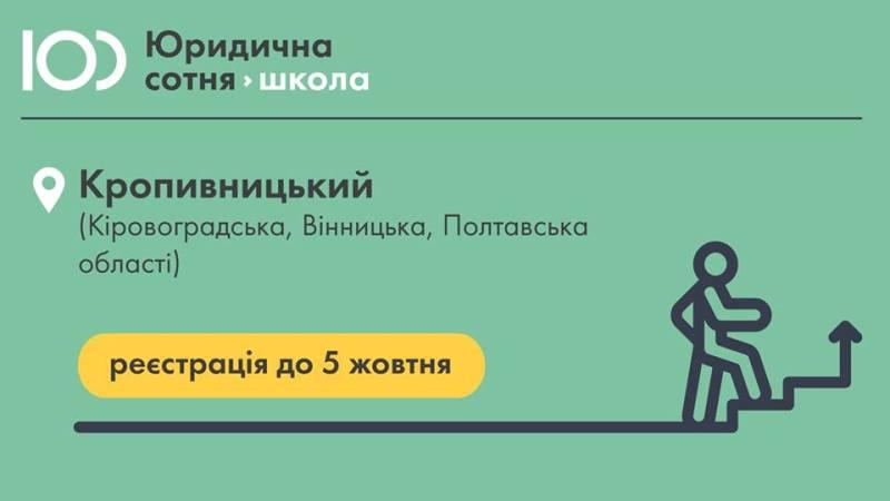 """У Кропивницькому стартує """"Школа юридичної сотні"""" для ветеранів АТО та волонтерів - 1 - Колонки - Без Купюр"""