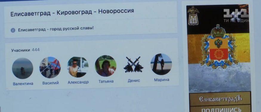 Без Купюр | Кримінал | Адміністратора групи «Єлисаветград-Кіровоград-Новоросія» засуджено за сепаратизм 1