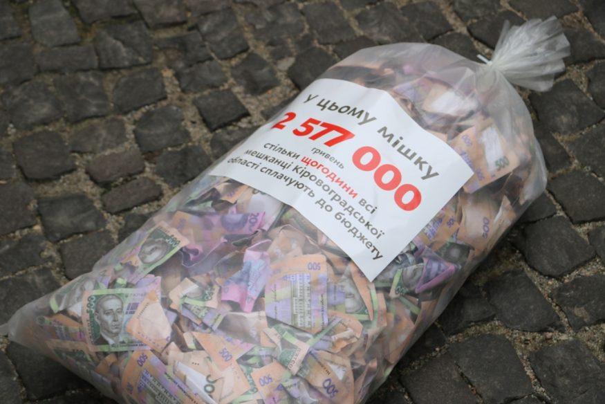 Без Купюр | Політика | Кропивничанам пояснили, що саме їхні виплати, а не тільки великих «платників податків», формують бюджет 7