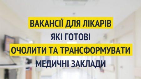 Супрун шукає головлікаря у медзаклад Новомиргорода