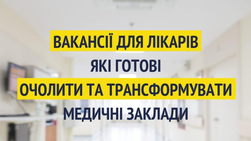 Без Купюр Супрун шукає головлікаря у медзаклад Новомиргорода Здоров'я  Новомиргород Кіровоградщина