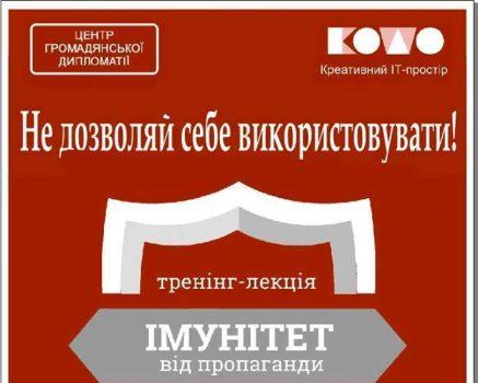 У Кропивницькому розкажуть, як убезпечити себе від пропаганди медіа