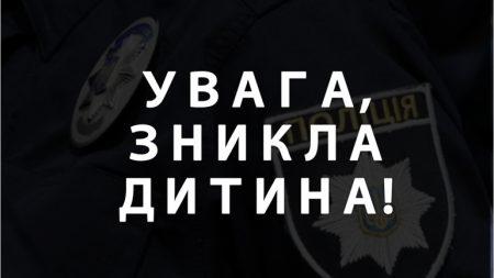 На Кіровоградщині зникло двоє 9-річних дівчаток. ФОТО