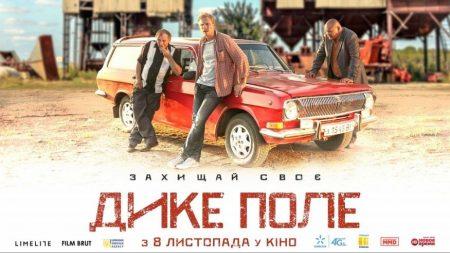 У Кропивницькому прем'єра нового українського  кіно за мотивом роману Сергія Жадана