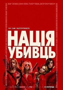 Цього тижня у Кропивницькому  в кінотетрі прем'єра пригодницького мультфільму та кримінальної комедії 2