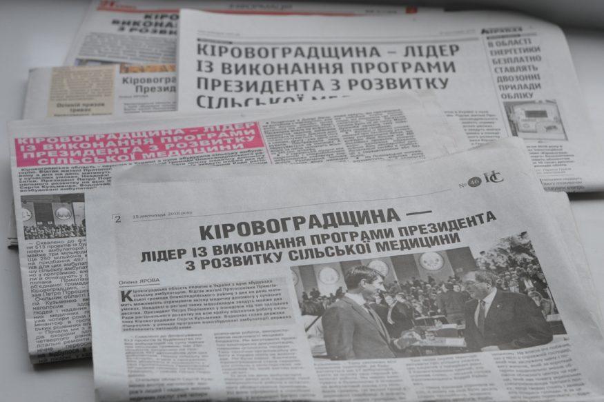 Яких кандидатів на пост Президента підтримують представники влади на Кіровоградщині 1