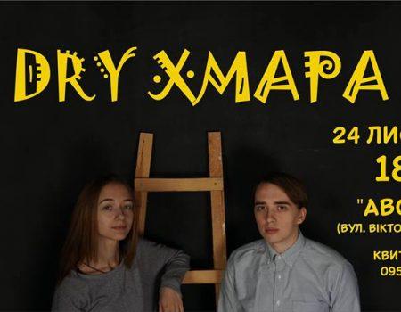 """У Кропивницькому відбудеться концерт місцевого музичного гурту """"Dry Хмара"""""""
