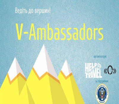 На  Кіровоградщини молодь  запрошують на тренінг VAmbassadors