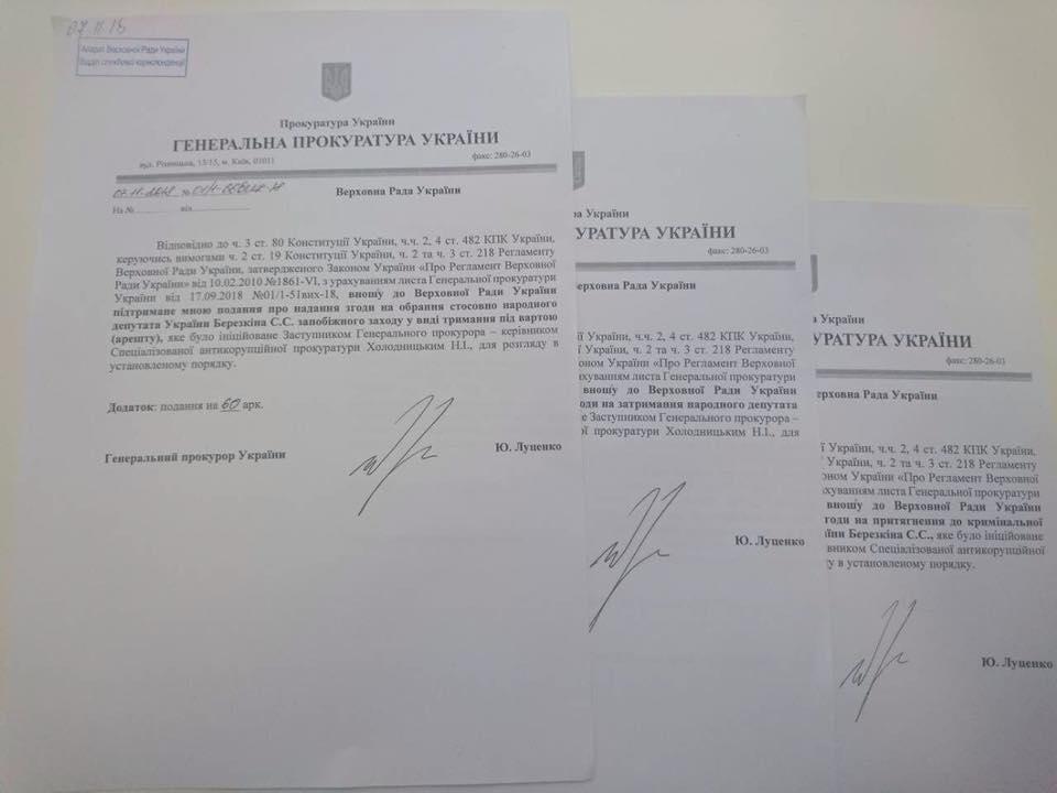 Нардеп Станіслав Березкін прокоментував подання Генпрокурора до ВР про згоду на його арешт - 1 - Кримінал - Без Купюр