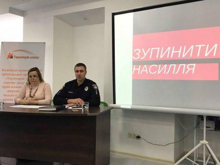 У Кропивницькому презентували «Програму роботи з  профілактики  і подолання домашнього насильства»