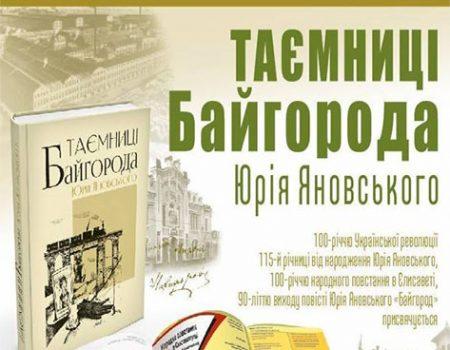 Кропивничани презентують у Києві «Таємниці Байгорода…»