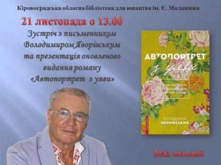 У Кропивницькому Володимир Яворівський презентує книгу «Автопортрет з уяви»