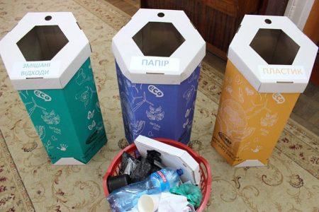 """""""Екостайл"""" оголосив акцію з впровадження сортування відходів"""