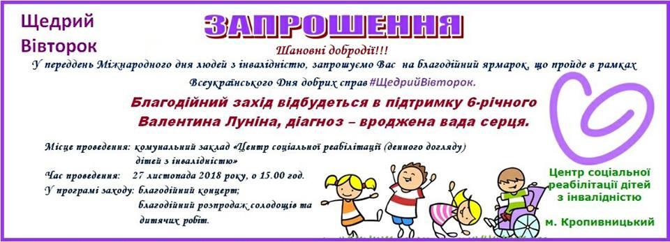 Без Купюр У Кропивницькому вперше відзначають #Щедрий вівторок Життя  Кропивницький