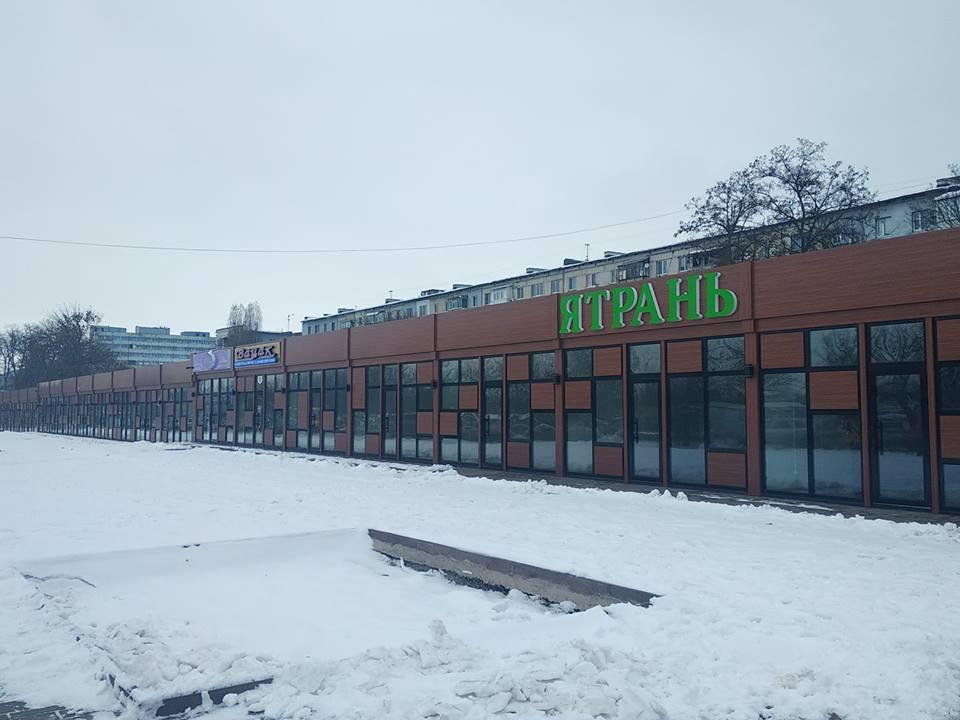 """""""Ятрань"""" - серед перших у торговельному центрі Онулів на місці знищеного скверу - 1 - Життя - Без Купюр"""