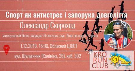 У Кропивницькому відбудетьcя публічна лекція «Cпорт як антиcтреc і запорука довголіття»
