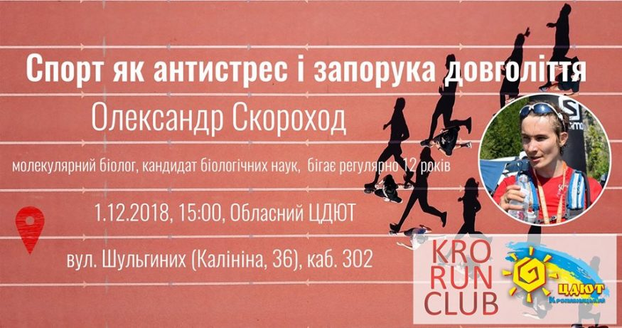 У Кропивницькому відбудетьcя публічна лекція «Cпорт як антиcтреc і запорука довголіття» 1