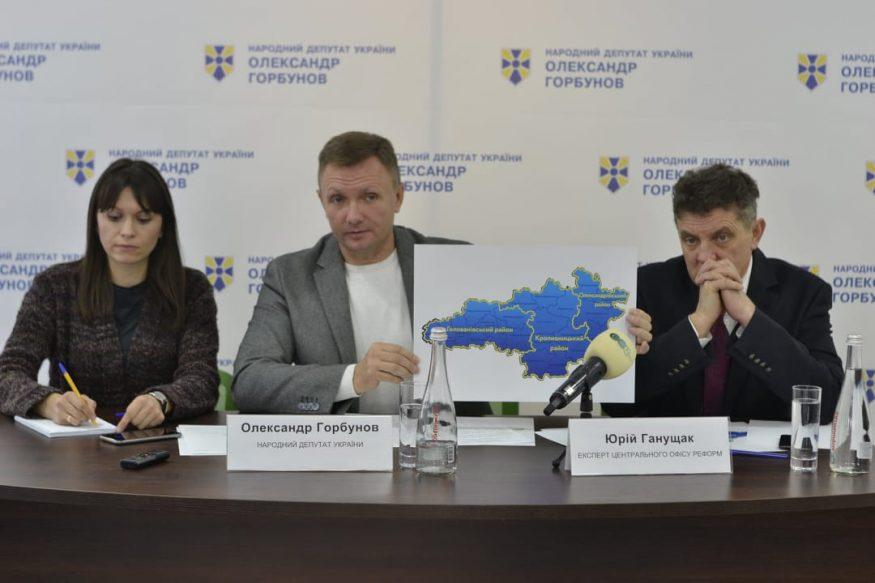 Значне скорочення кількості районів торкнеться не лише Кіровоградщини 1
