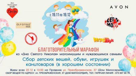 У Кропивницькому проводять благодійний марафон до Дня Святого Миколая