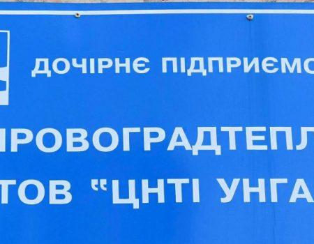 «Кіровоградтеплоенерго» повернуть у комунальну власність після завершення опалювального сезону