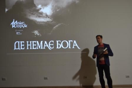 Олена Горобець   Культура   Макс Кідрук презентував у Кропивницькому новий роман «Де немає Бога», на черзі Олександрія 2