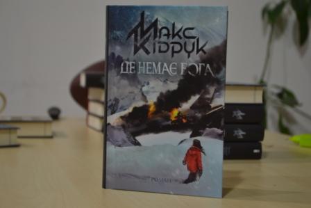 Макс Кідрук презентував у Кропивницькому новий роман «Де немає Бога», на черзі Олександрія